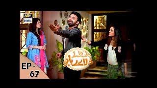 Dilli Walay Dularay Babu Ep 67 - 13th Jan 2018 - ARY Digital Drama