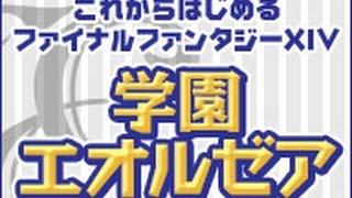 【ニコ生】これからはじめるファイナルファンタジーXIV「学園エオルゼア」#7