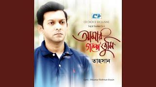 Amar Golpe Tumi (feat. Sajid Sarker)