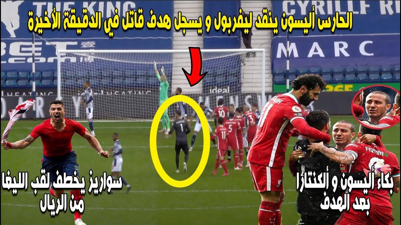لقطة تاريخية...حارس مرمى ليفربول ألسون يسجل هدف الإنتصار في الدقيقة 94 و لويس سواريز يخطف لقب الليغا