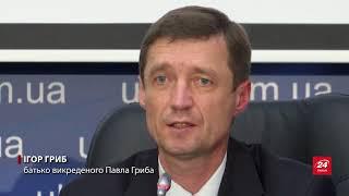 Викрадення українця Гриба: російський суд продовжив ...