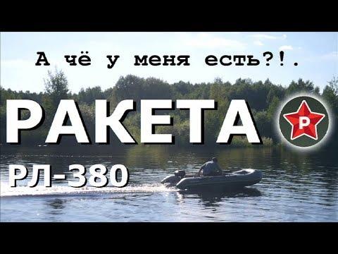А чё у меня есть?!. Лодка РАКЕТА РЛ-380 нднд+Тохатсу 3.5