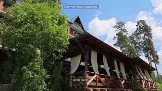 видео Спа Отель ФОНГРАД, озеро Тургояк, Челябинская область, Spa-отель