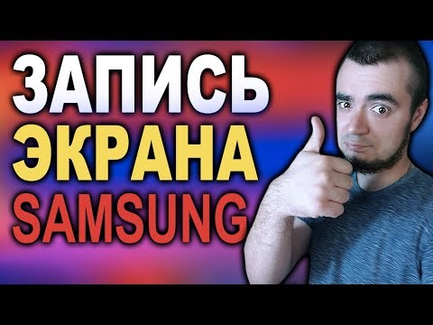 Как записать видео с экрана на телефоне SAMSUNG/Захват видео с экрана Самсунг Galaxy S9+ Андроид