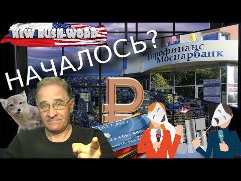 Карты россиян стали блокировать. Но вас же предупреждали...   Новости 7:40, 14.3.2019