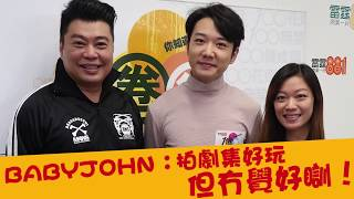 BABYJOHN :拍劇集好玩,但冇覺好瞓! 2017 Video