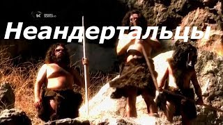 Discovery: Наука и техника. Неандертальцы / Science and Technology: Neanderthals.