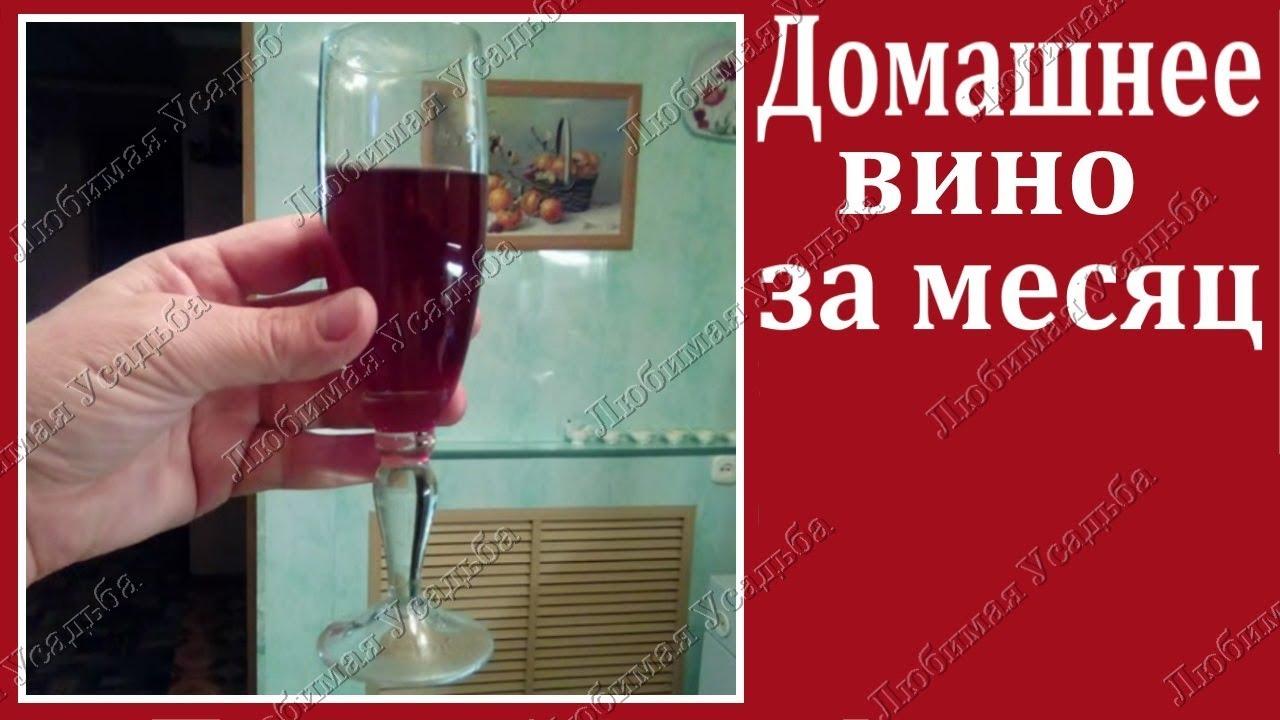 Домашнее вино из винограда Рецепт приготовления