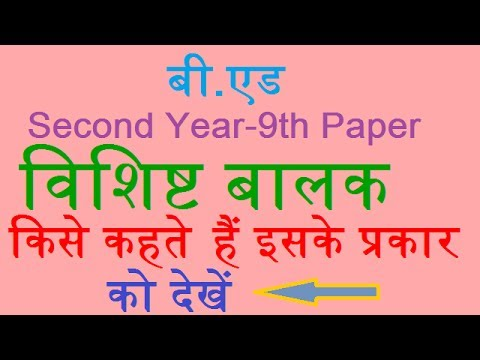 बी एड Second Year-9th Paper Meaning of Exceptional Children and also  Describe its type