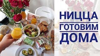 VLOG в Ницце: готовим дома: французский салат и карпачо.