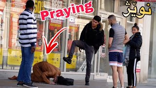 Muslim Praying In Public (Harassed) كوردێك لەكاتی نوێژدا