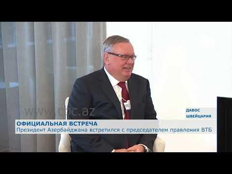 Президент Азербайджана встретился с председателем правления ВТБ