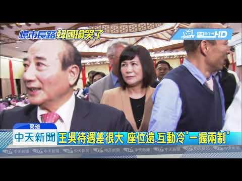 20190119中天新聞 做吳敦義最堅強後盾 韓國瑜:當然是「黨務」