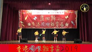 Publication Date: 2019-07-04 | Video Title: 香港國際雜耍盃2019 小學團體組 11 馬鞍山聖若瑟小學扯