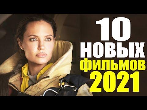 ТОП-10 НОВЫХ ФИЛЬМОВ 2021 КОТОРЫЕ УЖЕ ВЫШЛИ! НОВИНКИ КИНО 2021/ЧТО ПОСМОТРЕТЬ-ФИЛЬМЫ/СОФЬЯ ПИКЧЕРС - Видео онлайн