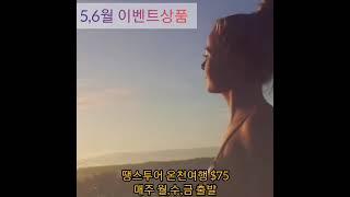 모닝턴온천 5~8월 호주겨울시즌  특가 $75/1인