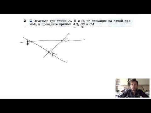 №2. Отметьте три точки A, B и C не лежащие на одной прямой, и проведите прямые AB, BC и CA.