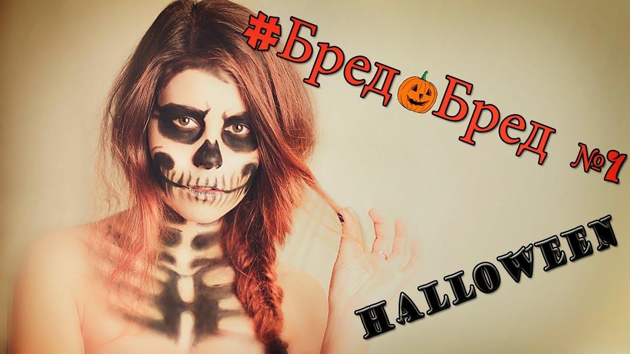 #БредоБред: макияж на Хэллоуин для ленивых XD|Fosssaaa
