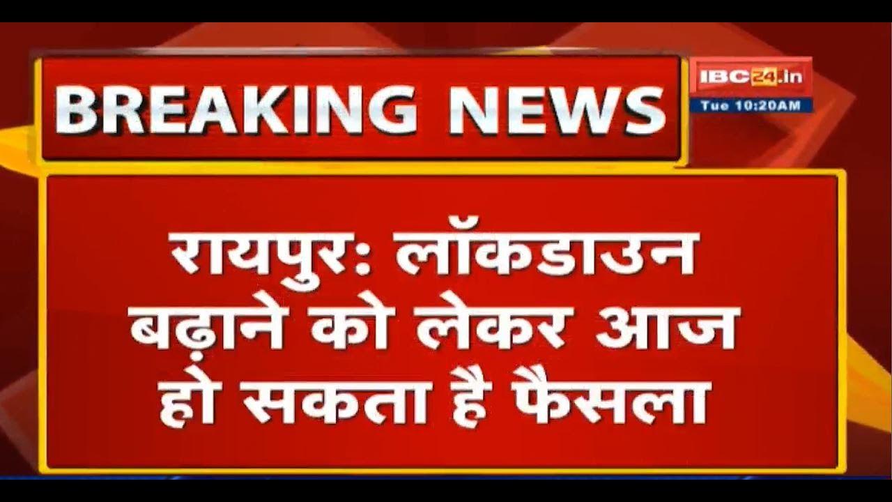 Raipur में Lockdown बढ़ाने को लेकर आज फैसला | जिला प्रशासन की बैठक के बाद लिया जा सकता है निर्णय