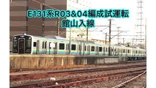 E131系R03&04編成試運転館山入線