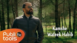 وفيق حبيب - كمشة Wafeek Habib - Kamshe [Official Lyrics Video]