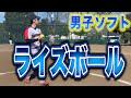 【男子ソフトボール】東京国体優勝投手中島優人選手の投球!