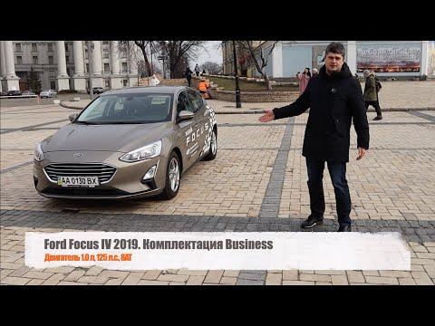 Обзор Ford Focus 4 Business 2019. Обновленный двигатель и новый автомат