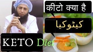 Keto Diet Meaning / What is Keto (کیٹو, कीटो) in Hindi / Urdu