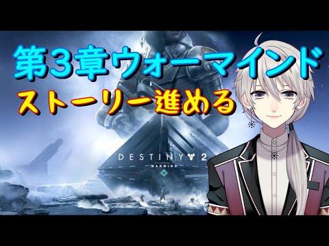 【Destiny2】ウォーマインドのストーリーをクリアするぞ!【シグル・アーサ】