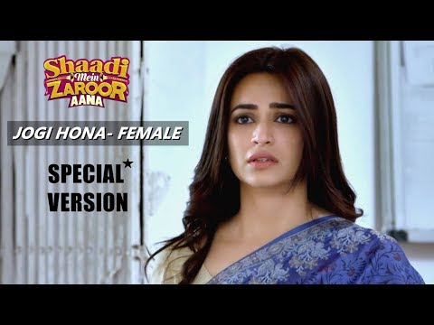 JOGI FEMALE (Special Version) - Rajkumar Rao , Kriti Kharbanda | Shaadi Mein Zaroor Aana
