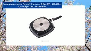 Сковорода-гриль Rondell Escurion RDA-869, 28х28см, а/п покрытие, алюминий обзор