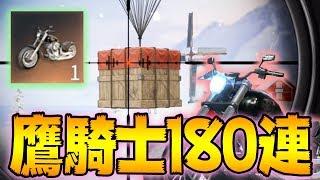 【荒野行動】リベンジthe鷹騎士!2万円ぶっこんだ結果、おまけはまったりドン勝。
