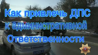 Штраф ИДПС за не правильную парковку г.Аксай