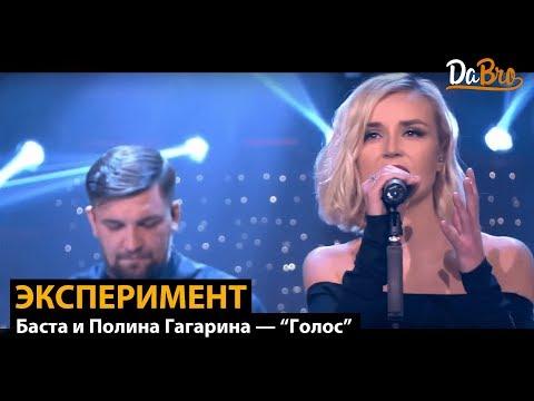 Эксперимент: Баста и Полина Гагарина - Голос (Dabro remix)из YouTube · С высокой четкостью · Длительность: 1 мин42 с  · Просмотры: более 16.000 · отправлено: 6-8-2017 · кем отправлено: Группа Dabro / Дабро