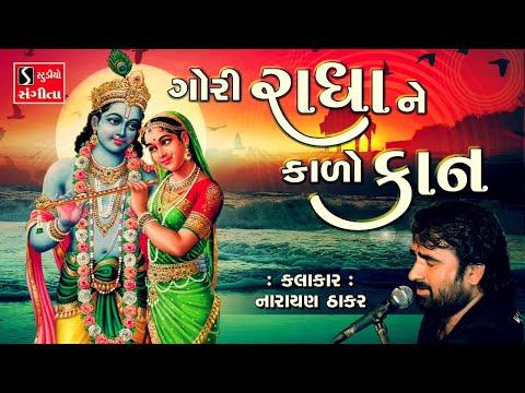 Gori Radha Ne Kalo Kaan - Narayan Thakar