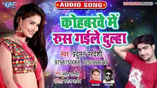 भोजपुरी का नया सबसे हिट गाना | Kohbarwe Me Rus Gaile Dulha | Praduman Pardeshi | Bhojpuri Song