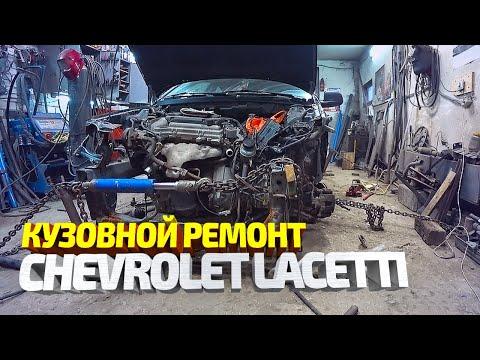 Кузовной ремонт Шевроле Лачетти почти в круг. Замена заднего крыла, рихтовка, сварка, вытяжка.