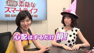 【公式】フジテレビpresents 素敵なスマートライフ#9 梅津弥英子 検索動画 3