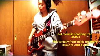 starry night / Hi-STANDARD ベース弾いてみました!