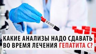 какие анализы надо сдавать во время лечения гепатита С?