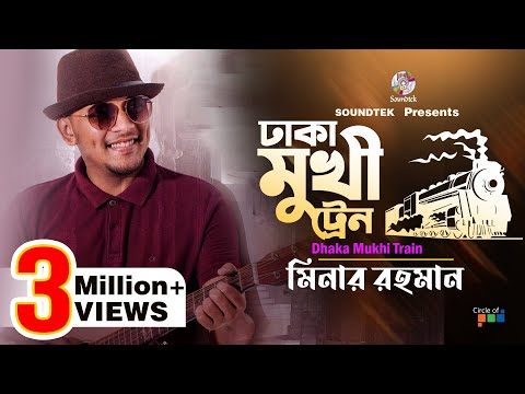 Minar | Dhaka Mukhi Train | Bangla New Audio Song 2018