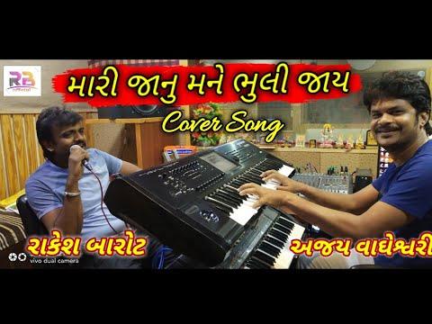 Mari Janu Mane Bhuli Jay || HD Video || Rakesh Barot New Song 2018 ||