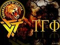 TAU GAMMA PHI NEW SONG 2017 2018 RISE TO DEFEND