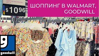 Шоппинг в Walmart Goodwill Готовим оливье Влог США