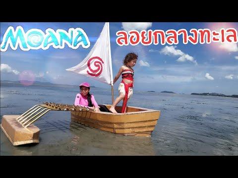 เรือกล่องกระดาษ เจ้าหญิง โมอาน่า Ep.2 สุดอลังการ Fun Family BOX FORT Boat MOANA