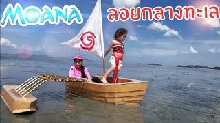 เรือกล่องกระดาษ-เจ้าหญิง-โมอาน่า-สุดอลังการ-ละครสั้น-fun-family-box-fort-boat-moana