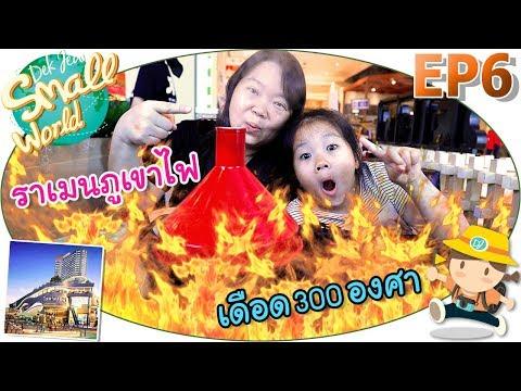 เด็กจิ๋ว ราเมนภูเขาไฟ เดือด 300 องศา (Grand Centre Point Pattaya @Terminal 21 Ep6) - วันที่ 12 Dec 2018
