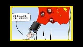 跨洲审判中国人封海外账户美国疯了! 美国对中国出招,已经悄然从贸易领...