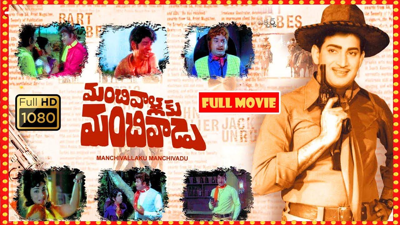 Manchivallaku Manchivadu Telugu FULL HD Movie | Krishna Ghattamaneni, Vijayanirmala | Patha Cinemalu