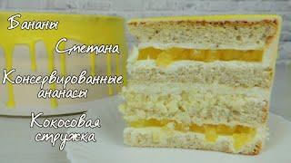 Это просто ТРОПИЧЕСКАЯ бомба Из доступных ингредиентов Торт ПИНА КОЛАДА Тропический торт рецепт